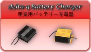 delta-q_Battery_Charger