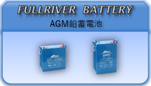 FULLRIVER_BATTERY
