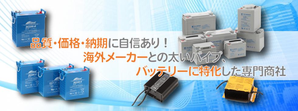 品質・価格・納期に自信あり !海外メーカーとの太いパイプ、バッテリーに特化した専門商社